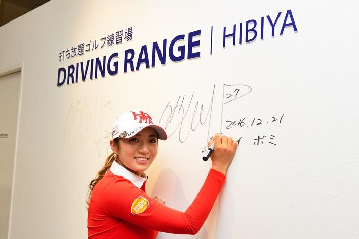 ファンイベント「イ・ボミ選手 Simulation Golf Day」
