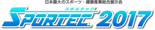 sportec2017_logo_color