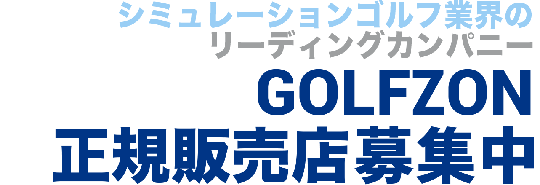 GOLFZON 販売代理店募集中