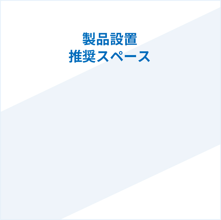 GOLFZON 設置推奨スペース