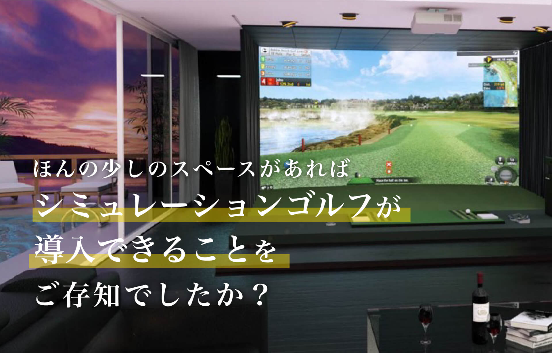 ほんの少しのスペースがあればシミュレーションゴルフがご存知でしたか?
