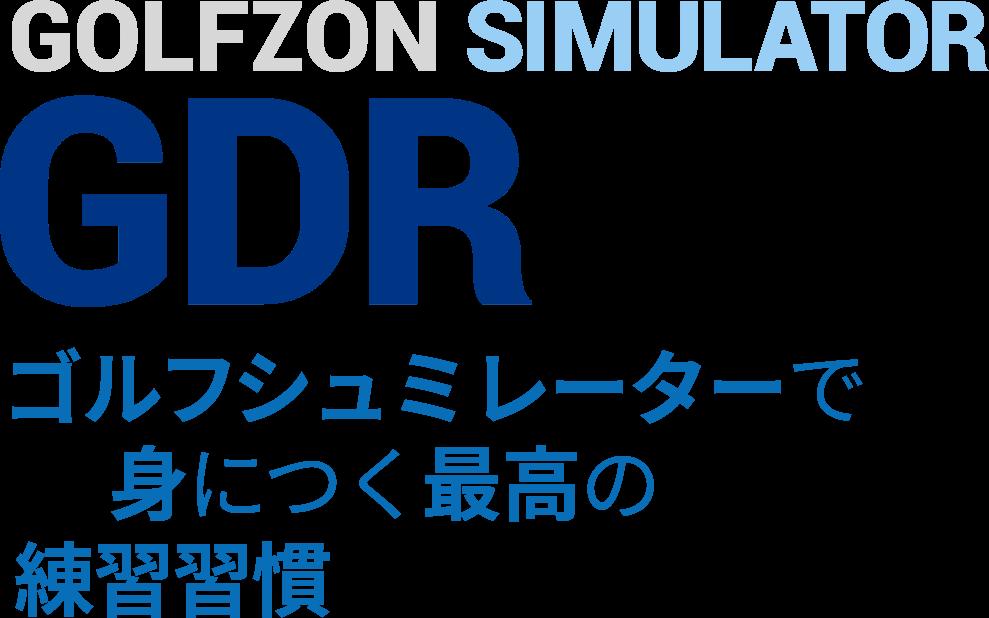 GOLFZON SIMULATOR GDR ゴルフシミュレーターで身につく最高の練習習慣