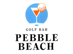 GOLF BAR PEBBLE BEACH(ゴルフバー)