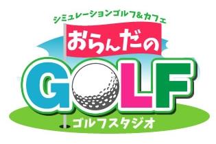 おらんだのゴルフ(アミューズメント)