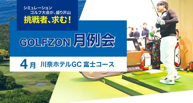 GOLFZON月例会/4月大会・結果