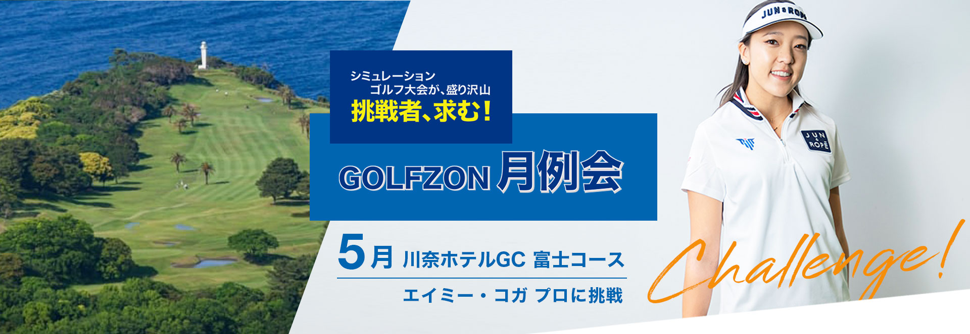 GOLFZON月例会/5月大会・結果