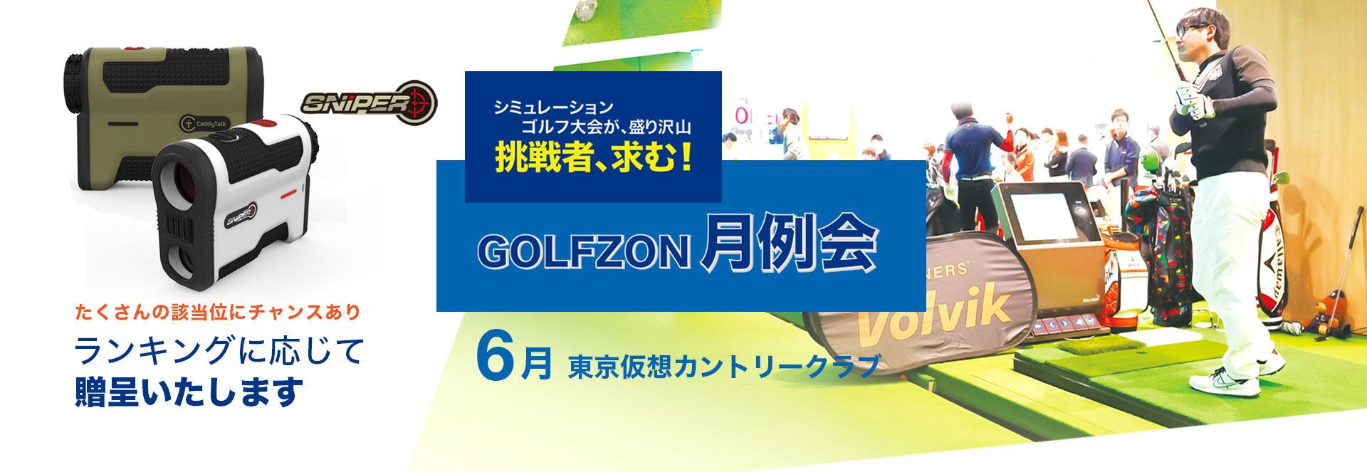 GOLFZON月例会/6月大会・結果