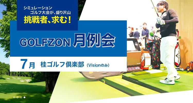 GOLFZON月例会/7月大会・結果