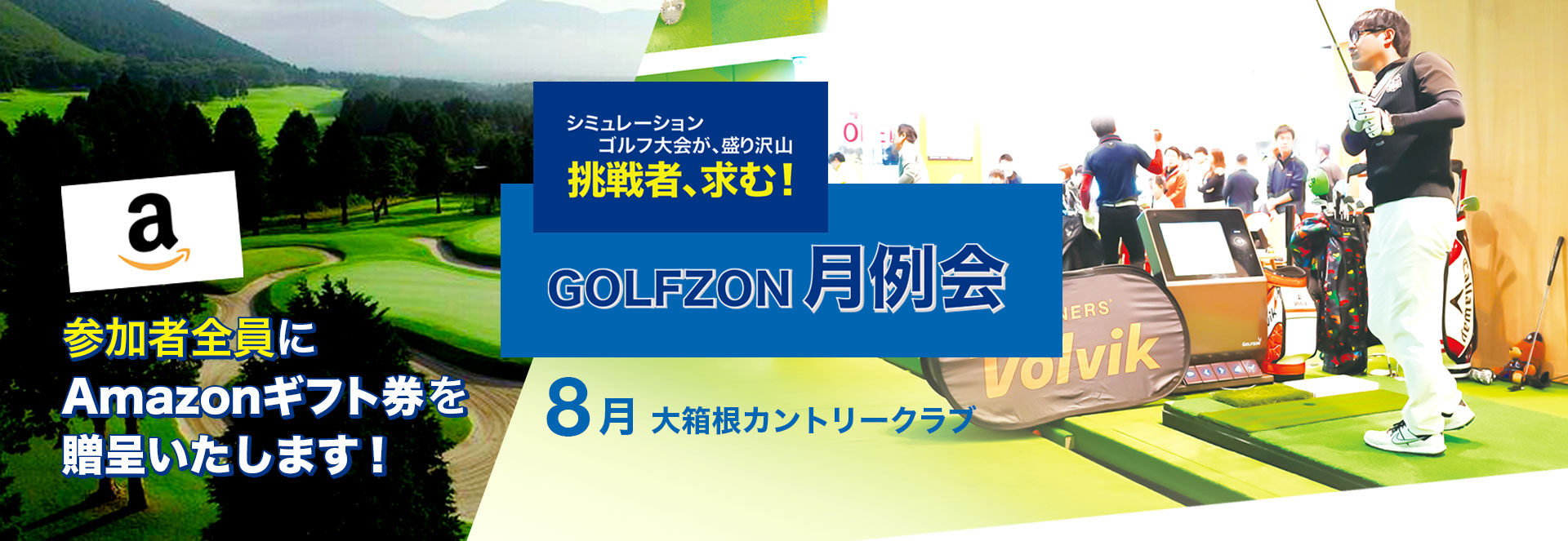 GOLFZON月例会/8月大会・結果