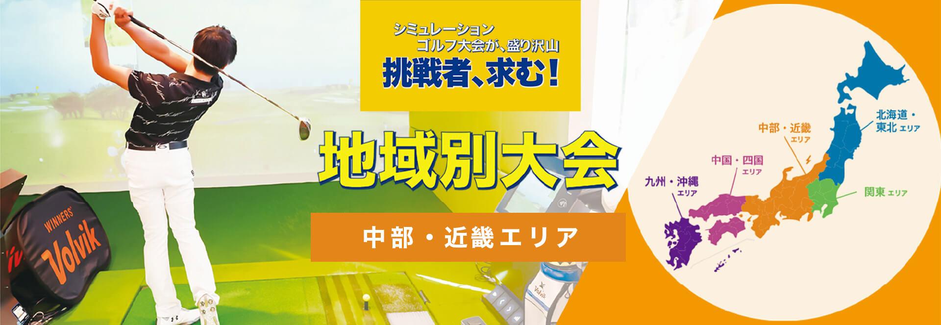 地域別大会/4月/中部・近畿エリア
