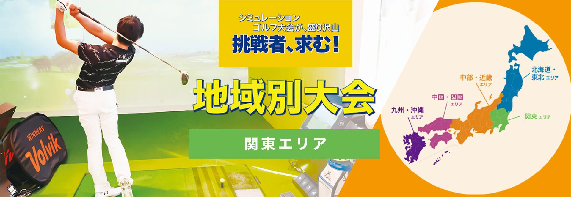地域別大会/8月/関東エリア