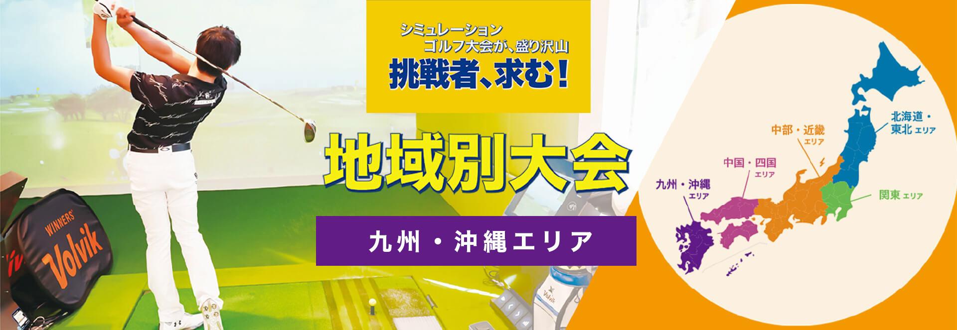 地域別大会/7月/九州・沖縄エリア