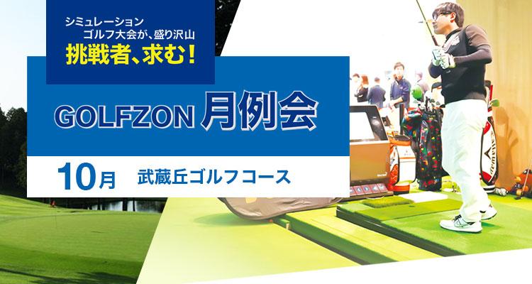 GOLFZON月例会/10月大会 開催中